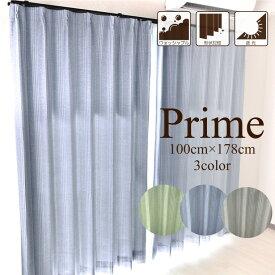 カーテン 遮光 形状記憶 約100×178cm 2枚組 プライム 幅100 丈178 ストライプ おしゃれ 洗える 洗濯可 ウォッシャブル シンプル モダン タッセル付き 北欧 掃き出し窓 ベランダ 可愛い かわいい