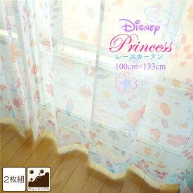 カーテン レースカーテン 約100×133cm 2枚組 ディズニープリンセス SB-424 幅100cm 高さ133丈 ディズニー おしゃれ 洗える 洗濯可 ウォッシャブル シンプル モダン 北欧 腰高窓 可愛い かわいい Disney