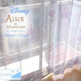 【エントリーでポイント10倍】 カーテン レースカーテン 約100×133cm 2枚組 不思議の国のアリス SB-425 幅100cm 高さ133丈 ディズニー おしゃれ 洗える 洗濯可 ウォッシャブル シンプル モダン 北欧 腰高窓 可愛い かわいい