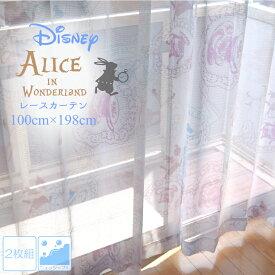 カーテン レースカーテン 約100×198cm 2枚組 不思議の国のアリス SB-425 幅100cm 高さ198丈 ディズニー おしゃれ 洗える 洗濯可 ウォッシャブル シンプル モダン 北欧 掃き出し窓 可愛い かわいい Disney