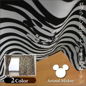 カーテン 遮光カーテン ゼブラ模様とミッキーのコラボ 100×135cm 2枚組 幅100 丈135 アニマルミッキー シルエットデザイン ウォッシャブル 小窓 腰高 新生活