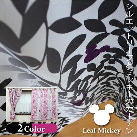 カーテン 遮光カーテン リーフ模様とミッキーのコラボ 100×200cm 2枚組 幅100 丈200 リーフミッキー シルエットデザイン ウォッシャブル 掃き出し ベランダ 新生活