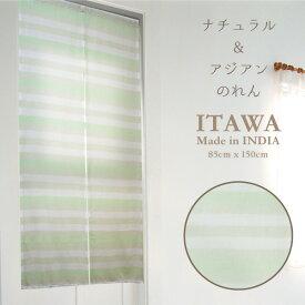 メール便送料無料 インド綿 イタワ ナチュラルな雰囲気のボーダーデザインのれん 85cm×150cm 新色グリーン インド製 エスニック系のれん やわらかインド綿 暖簾 ノレン メール便 新生活 gh