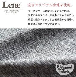 クッションシートクッションリーネクッションカバー+ヌード背当てクッションセット選べる4色約45cm×45cm麻混風オリジナルファブリック