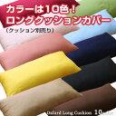 オックス2【メール便送料無料】選べる10色 ロングクッションカバー 43cm×90cm 日本製 綿100% ※中身別売 【ロングセ…