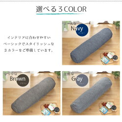 ロングクッションおしゃれクッション抱き枕洗える直径約20×85cm夏冷感涼しいふかふかひんやり冷たい接触冷感シーナ