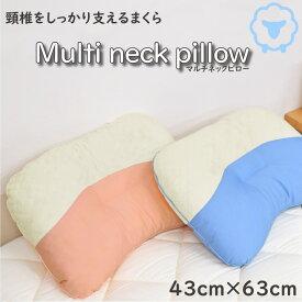 まくら 首にフィットする頸椎枕 マルチネックピロー Lサイズ 約43×63cm シンプル 低反発チップ 大人 ホテル 新生活 寝具 ベッド 布団 肩こり対策 京都西川