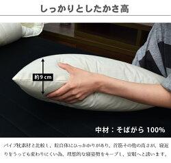 【送料無料】枕まくらそば殻安眠約35×50cmシンプル大人枕のみホテルカバー取り外し不可寝具ベッド布団肩こり対策快眠在宅勤務