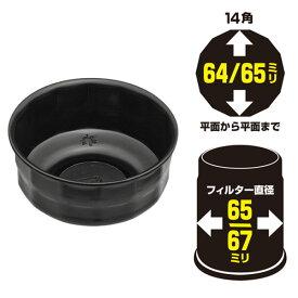 オイルフィルターレンチ 65/67mm-14 STRAIGHT/12-8001 (STRAIGHT/ストレート)