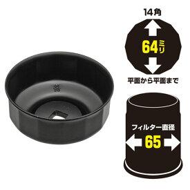 オイルフィルターレンチ 65mm-14 STRAIGHT/12-8051 (STRAIGHT/ストレート)