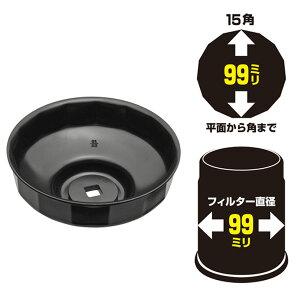 オイルフィルターレンチ 99mm-15 STRAIGHT/12-8171 (STRAIGHT/ストレート)