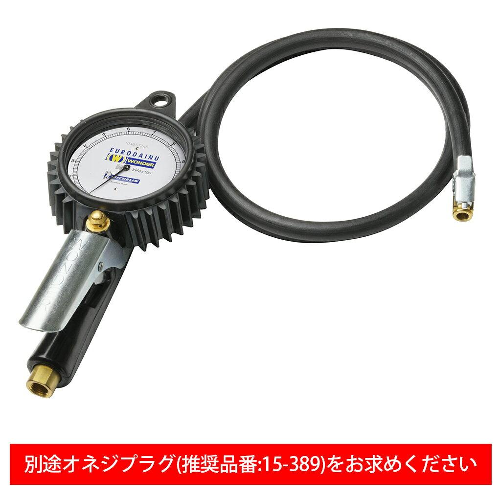 Michelin(ミシュラン) エアーゲージ ユーロダイヌ 70〜1,200(KPa) No.1991 STRAIGHT/15-01991 (Michelin/ミシュラン)