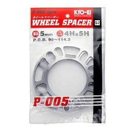 KYO-EI(協永産業) ホイールスペーサー 5mm(2枚) 4穴,5穴 P-005-2P STRAIGHT/30-449 (KYO-EI/協永産業)