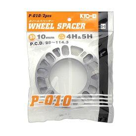 KYO-EI(協永産業) ホイールスペーサー 10mm(2枚) 4穴,5穴 P-010-2P STRAIGHT/30-451 (KYO-EI/協永産業)