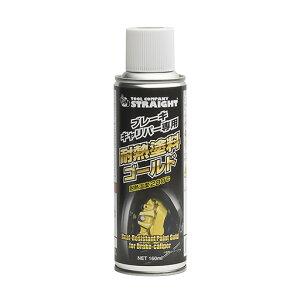 耐熱塗料 ゴールド(ツヤあり) 160ml ブレーキキャリパー専用 STRAIGHT/36-091 (STRAIGHT/ストレート)