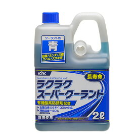 古河薬品工業(KYK) ラクラク スーパークーラント 2リッター 青 52-104 STRAIGHT/36-1040 (STRAIGHT/ストレート)