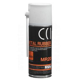 シーシーアイ(CCI) メタルラバー(ブレーキ用非鉱油系潤滑剤) 300ml MR20 STRAIGHT/36-2030 (STRAIGHT/ストレート)