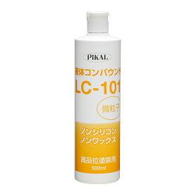 ピカール(PiKAL) 液体コンパウンド 微粒子 500ml LC-101 62420 STRAIGHT/36-2420 (STRAIGHT/ストレート)