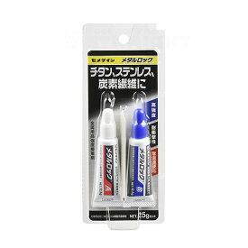 セメダイン メタルロック 25gセット AY-123 STRAIGHT/36-609 (STRAIGHT/ストレート)