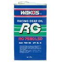 ワコーズ(WAKO'S) アールジー7590 RG7590LSD(半化学合成ギヤーオイル) 2L G301 STRAIGHT/36-7301 (WAKO'S/ワコーズ)