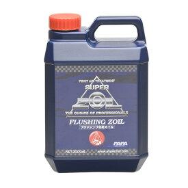 スーパーゾイル(SUPER ZOIL) フラッシング専用オイル 2000ml FZ2000 STRAIGHT/36-9955 (superZOIL/スーパーゾイル)