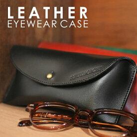 名入れ ヌメ革 メガネケース 眼鏡ケース レザーケース メッセージ 父の日 老眼鏡ケース ギフト 刻印付き