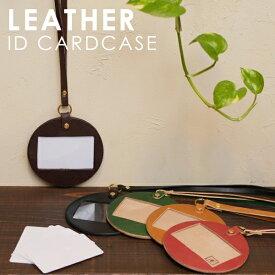 名入れ 刻印付き ヌメ革 丸型 IDケース ネームホルダー パスケース ネックストラップ レザー メッセージ 真鍮 ギフト
