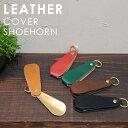 名入れ ヌメ革 真鍮 カバー 靴べら 携帯 シューホーン shoehorn レザー キーホルダー 刻印付き