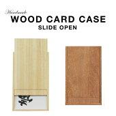 桐マホガニー名刺ケースウッド木製カードケーススライドオープン