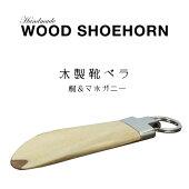 桐マホガニー靴べらキーホルダー木製ウッド