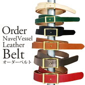 名入れ刻印付きヌメ革オーダーへそ舟レザーベルト真鍮