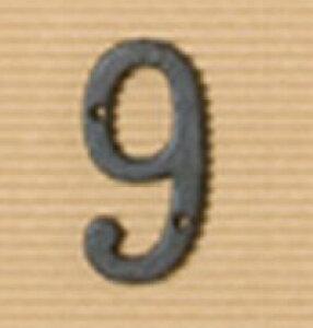【 アイアン ナンバー 9 ネジ付 】壁飾り・表札プレート・かわいい・可愛いプレゼント・オブジェ