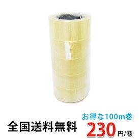 OPPテープ 48mm×100m巻 (透明) 5巻セット 梱包資材 梱包テープ セロテープ 透明テープ