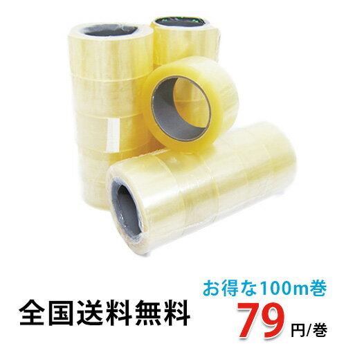 OPPテープ 48mm×100m巻 (透明) 1箱50巻入 梱包テープ 梱包資材