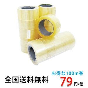 【全国】OPPテープ 48mm×100m巻 (透明) 1箱50巻入 梱包テープ 梱包資材