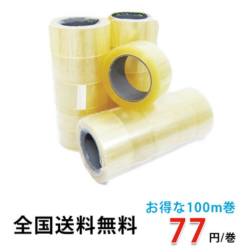 OPPテープ 48mm×100m巻 (透明) 5箱250巻入 梱包テープ 梱包資材 セロテープ 透明テープ