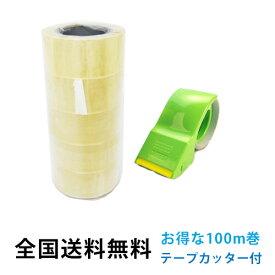 【全国】OPPテープ 48mm×100m巻 (透明) 5巻+テープカッターセット 梱包資材 梱包テープ セロテープ 透明テープ