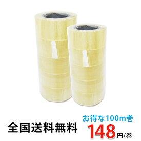 【全国】OPPテープ 48mm×100m巻 (透明) 10巻セット 梱包資材 梱包テープ セロテープ 透明テープ