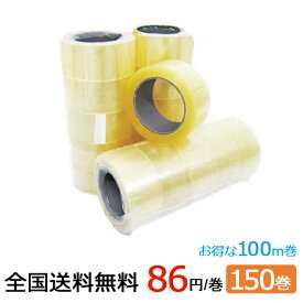 【全国】OPPテープ 48mm×100m巻 (透明) 3箱150巻入 梱包テープ 梱包資材 セロテープ 透明テープ