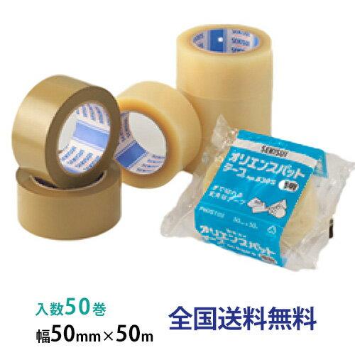 積水化学工業製 オリエンスパットテープNo.830S 50mmx50m  1箱 (50巻入)