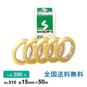 【全国】積水化学工業製 カットロンテープNo.810 15mmx50m 1箱(200巻入) 透明