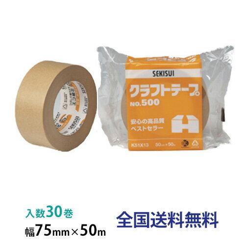 積水化学工業製 クラフトテープNo.500 75mmx50m 1箱 (30巻入) クラフトテープ