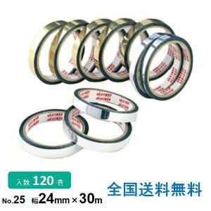 【全国】積水化学工業製 シャインテープNo.25 24mmx30m 1箱(120巻入)