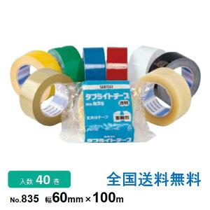【全国】積水化学工業製 タフライトテープNo.835 60mmx100m 1箱 (40巻入)