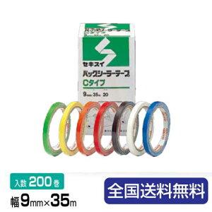 【全国】積水化学工業製 バックシーラーテープ Cタイプ 9mmx35m 1箱(200巻入)