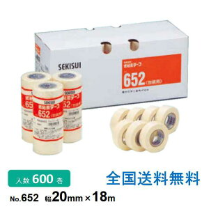 【全国】積水化学工業製 紙粘着テープNo.652 20mmx18m 1箱(600巻入) 白