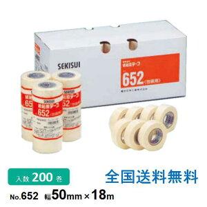 【全国】積水化学工業製 紙粘着テープNo.652 50mmx18m 1箱(200巻入) 白