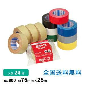 【全国】積水化学工業製 布テープNo.600 75mmx25m 1箱(24巻入)