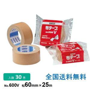 【全国】積水化学工業製 布テープNo.600V 60mmx25m 1箱(30巻入)