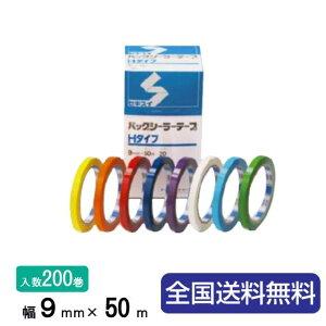 【全国】積水化学工業製 バックシーラーテープ Hタイプ 9mmx50m 1箱(200巻入)